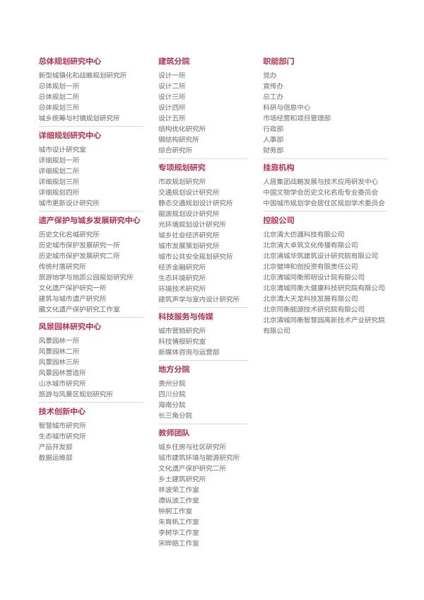【定稿】组织机构图-201703-小.jpg