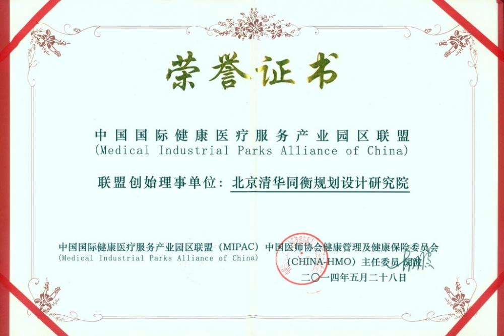 国际健康医疗产业园区荣誉证书00009