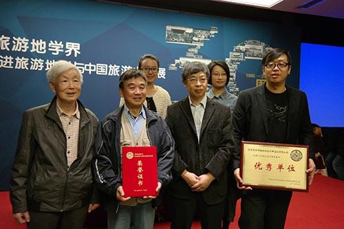 中国地质学会旅游地学与地质公园研究分会2