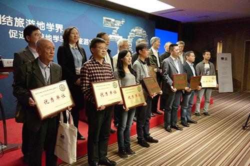 中国地质学会旅游地学与地质公园研究分会5