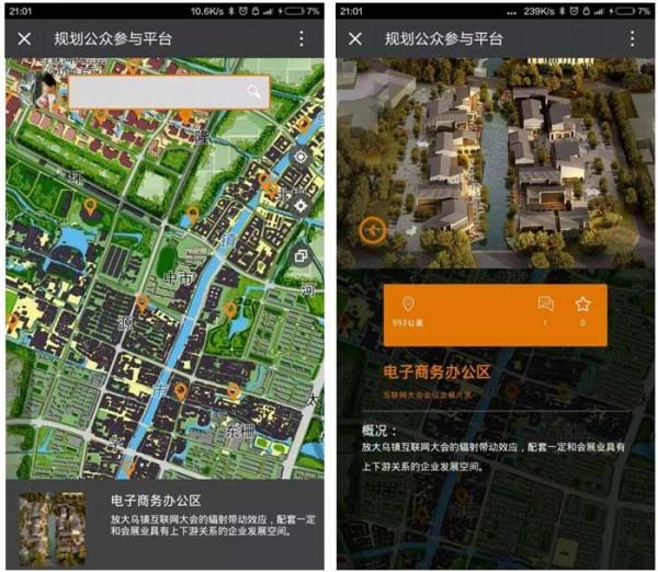 """""""互联网 城市""""和""""智慧规划""""的乌镇实践图片"""