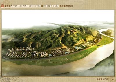 陕西省白云山风景名胜区重点地段及佳县滨河