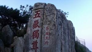 泰山风景名胜区总体规划