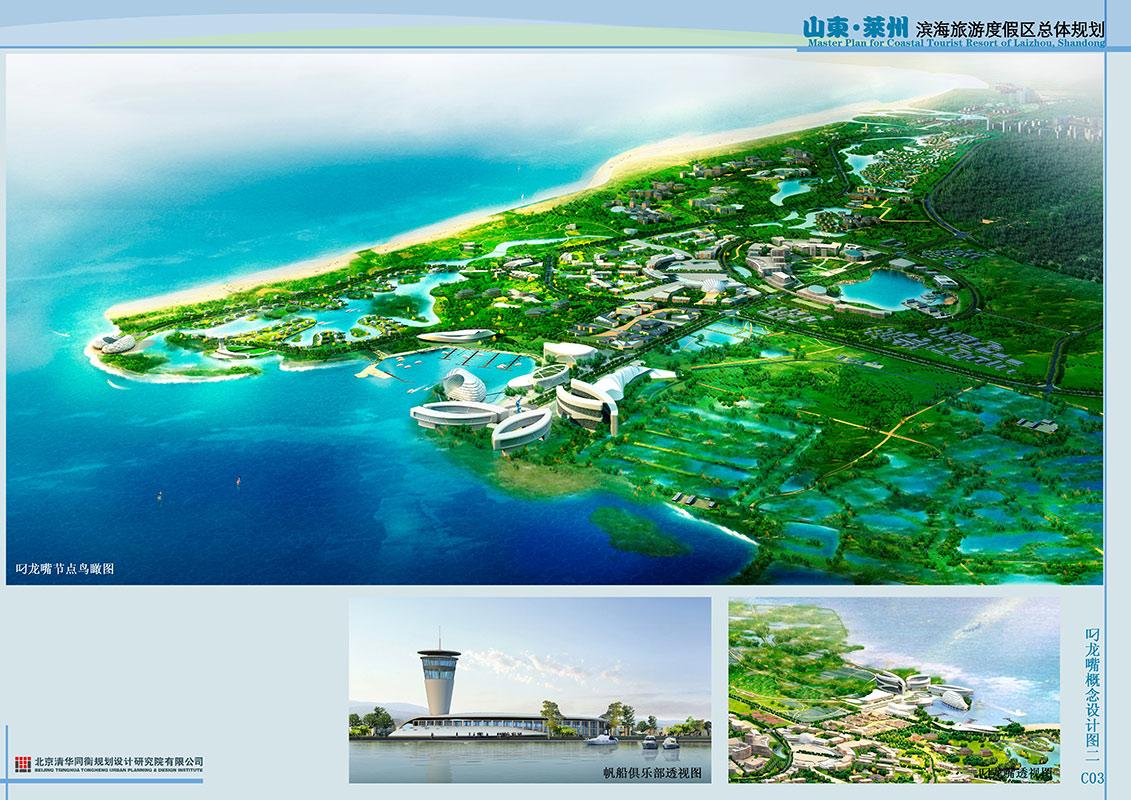 山东莱州滨海旅游度假区总体规划