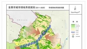 金昌市城市绿地系统规划