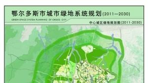 鄂尔多斯市城市绿地系统规划