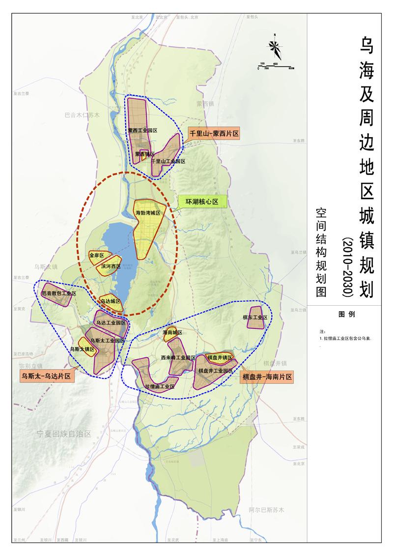 乌海及周边地区城镇规划(2010-2030)