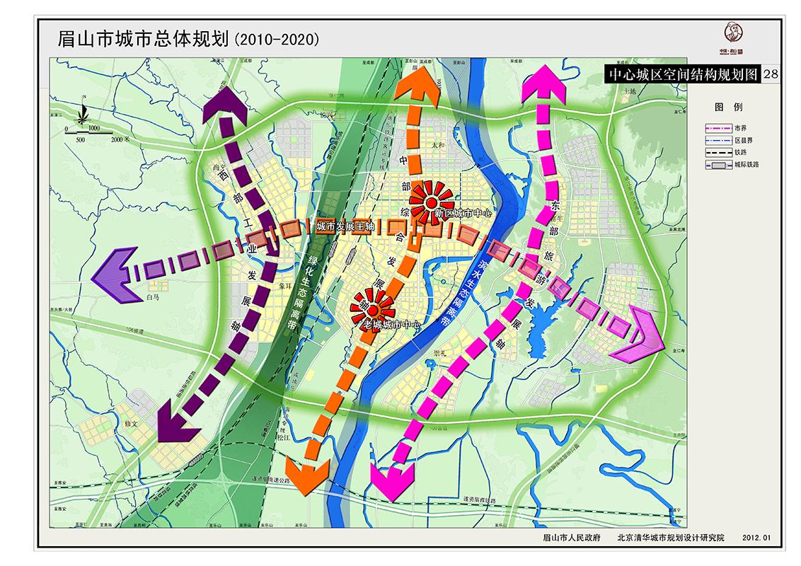 眉山市城市总体规划(2010-2020)
