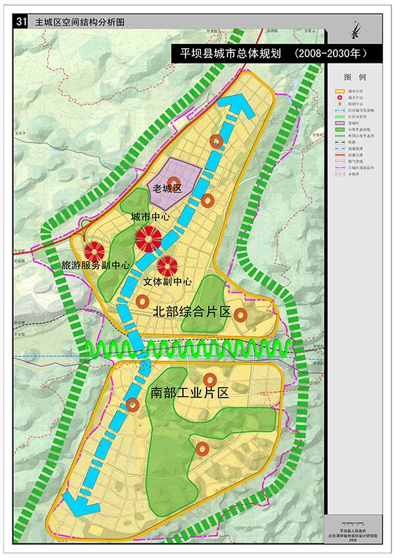 平坝县城市总体规划(2008-2030)
