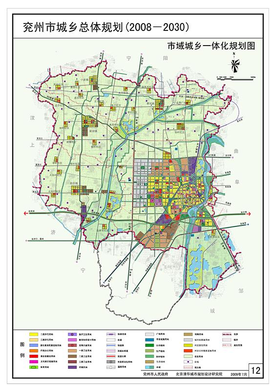 兖州市城乡总体规划(2008-2030)