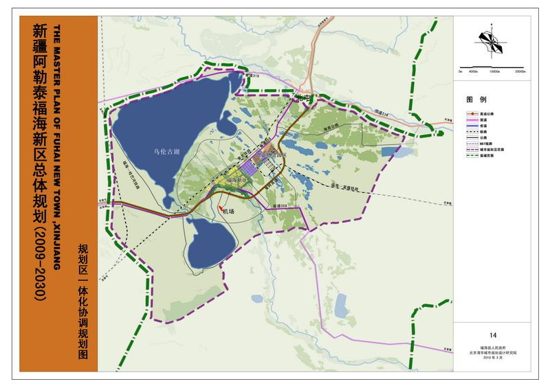 新疆阿勒泰福海新区总体规划(2009-2030)