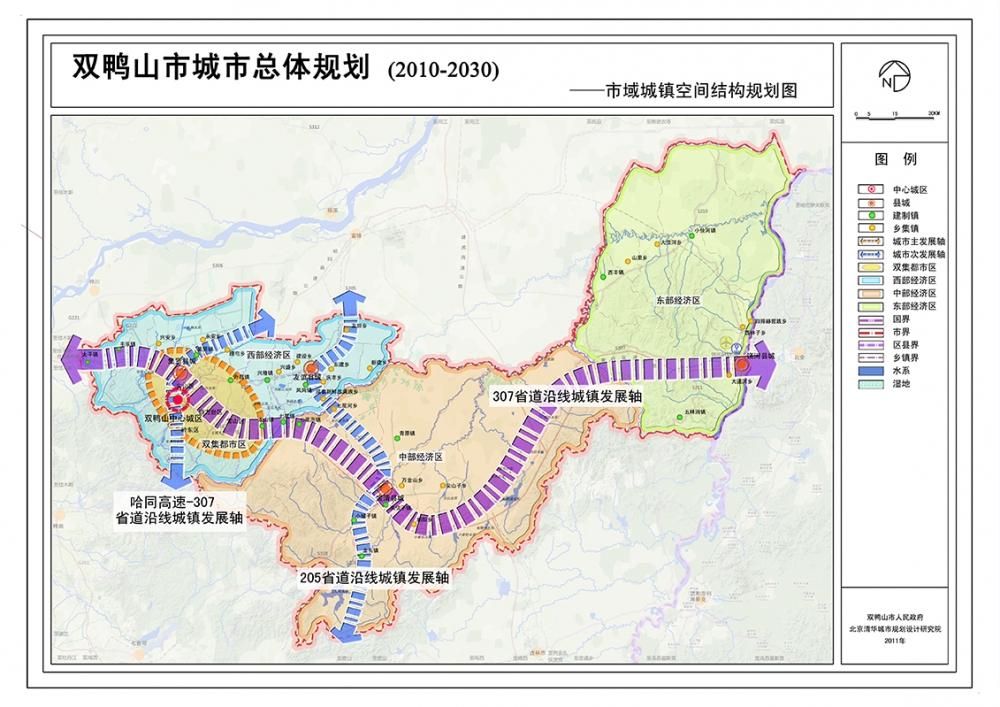 双鸭山市城市总体规划(2010-2030)图片