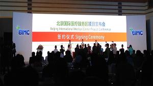 北京国际医疗服务区总体策划