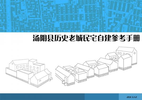 编制手册引导民宅自建.jpg