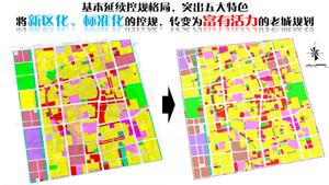 庆阳市棚户区改造分区划定规划及一期用地修建性详细规划