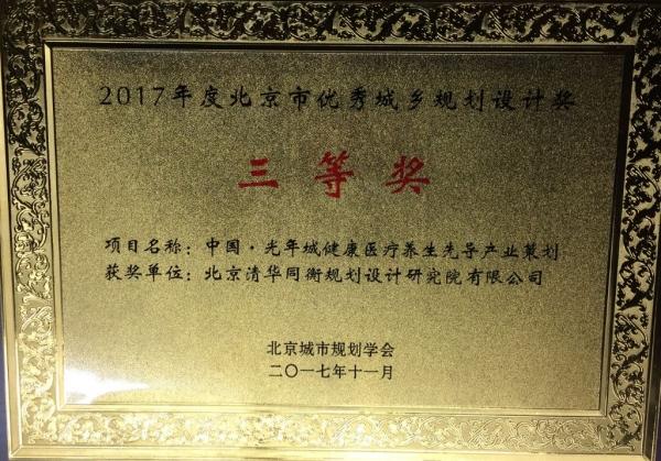 光年城三等奖.JPG