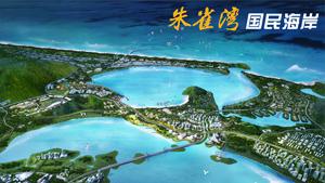 海南国际旅游岛先行试验区概念规划国际投标