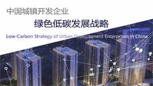 中国城镇开发企业绿色低碳发展战略