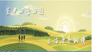 昆明梁王山现代农业公园总体规划