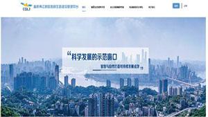 城市新区智慧生态建设管理平台关键技术研究与应用示范