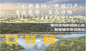 福州滨海新城核心区智慧城市专项规划项目