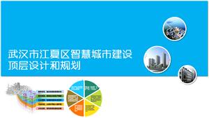 武汉市江夏区智慧城市建设的顶层设计和规划编制