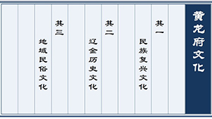 黄龙府文化凝练与提升规划