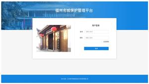 福州名城保护管理平台系统(一期)