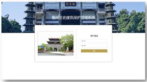 福州历史建筑保护规划管理系统