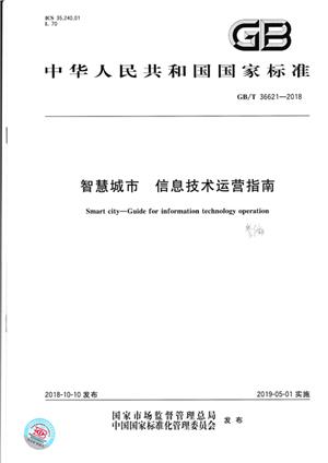09-《智慧城市 信息技术运营指南》 发布版_1.jpg