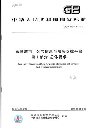 09-《智慧城市 公共信息与服务支撑平台 第1部分:总体要求》_1.jpg