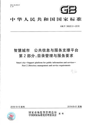 09-《智慧城市 公共信息与服务支撑平台 第2部分:目录管理与服务要求》_1.jpg