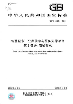 09-《智慧城市 公共信息与服务支撑平台 第3部分:测试要求》_1.jpg