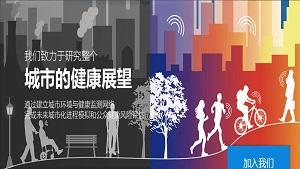 健康城市环境传感器及科研管理平台项目