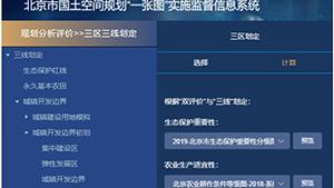 """清华同衡国土空间规划""""三区三线""""软件简介"""