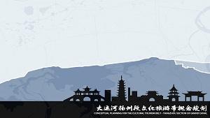 大运河扬州段文化旅游带概念规划