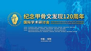 纪念甲骨文发现120周年国际学术研讨会