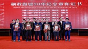 殷墟科学发掘90周年纪念大会