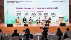 """清华""""社区规划与社会治理""""高端论坛(2018、2019)"""