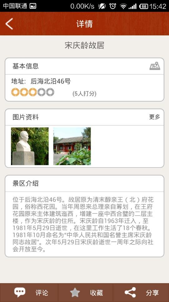 历史文化名城保护宣传与公众参与研究3.jpg