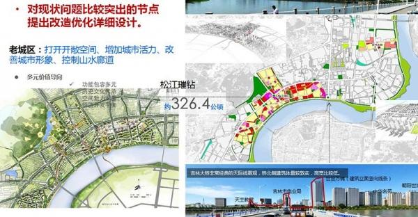 对话山水——吉林市松花江两岸地区规划设计